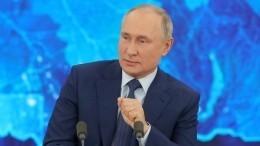 Почти пять часов и68 вопросов: главные итоги большой пресс-конференции Путина