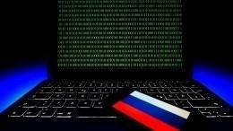 «Слепая русофобия»: Кремль обобвинениях США вадрес «русских хакеров»