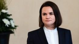 Против Тихановской ичленов оппозиции вБелоруссии возбудили уголовные дела