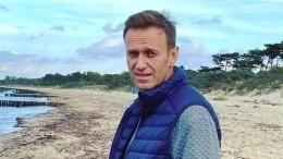 Врачи Charite обнародовали отчет олечении Алексея Навального