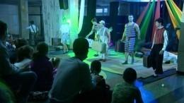 Трудные подростки поставили спектакль для детей изсоциальных центров