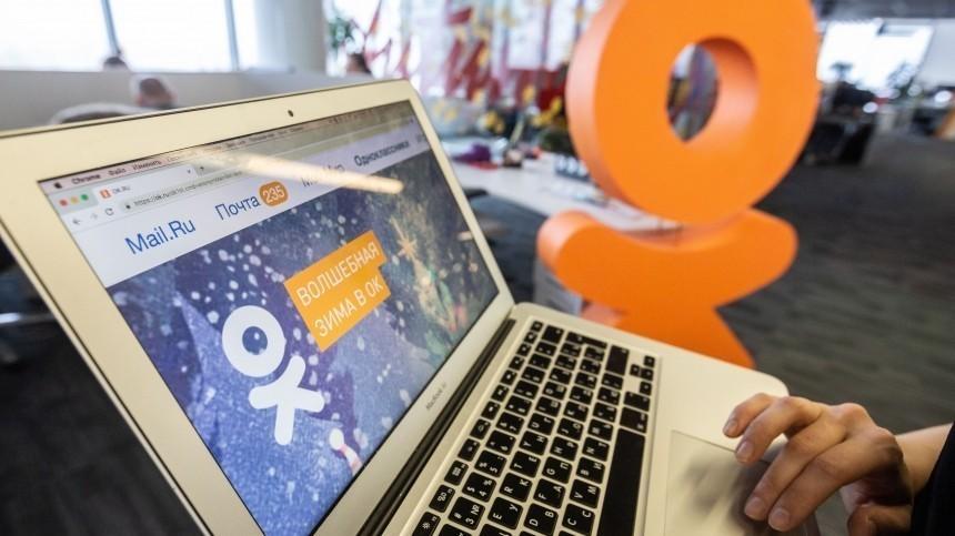 «Одноклассники» выяснили, как пользователи рунета оценивают уходящий год