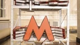 Эмблемы московского метро продали саукциона