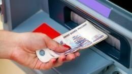 Какие денежные операции россиян будет контролировать государство