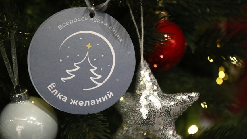Центробанк присоединился кблаготворительной акции «Елка желаний»