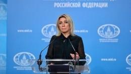 Мария Захарова предположила углавы дипломатии ЕСсимптомы «инфодемии»