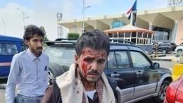 Видео взрыва ваэропорту Йемена вовремя прилета правительства