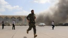 Взрыв прогремел управительственного дворца вЙемене