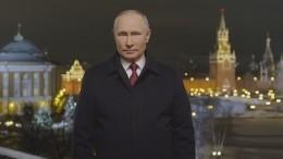 Новогоднее обращение Владимира Путина в2021 году