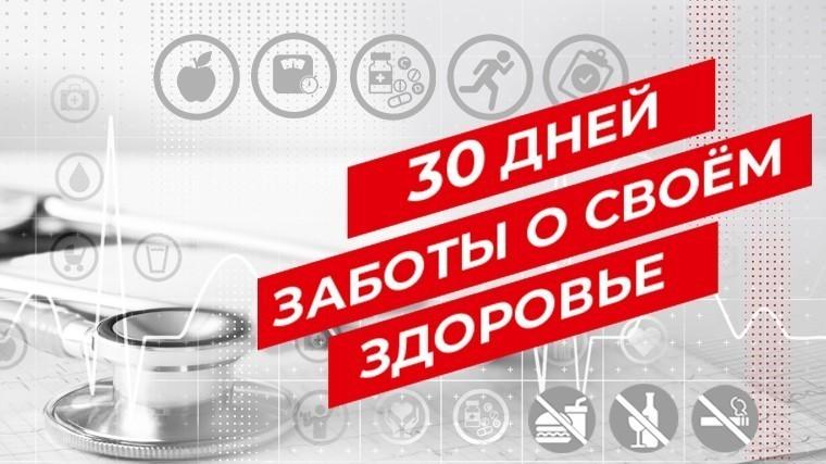 Минздрав утверждает: #Тысильнее, когда заботишься освоём здоровье!
