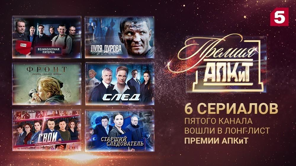 Шесть сериалов Пятого канала вошли влонг-лист Премии АПКиТ