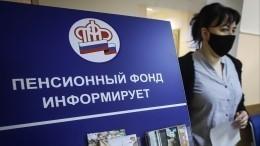 Пенсионный фонд начнет уведомлять россиян старше 45 лет оразмере пенсии