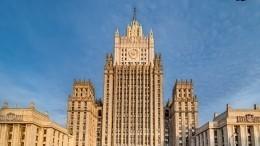 Российский МИД ответил Помпео картиной «Отступление Наполеона изМосквы»