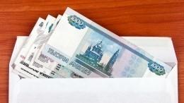 Россияне назвали размер желаемой зарплаты в2021 году
