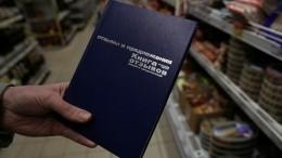 Книги жалоб ипредложений могут вернуться вроссийские магазины