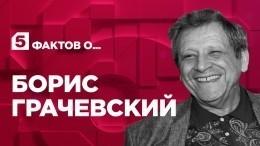 Пять фактов оБорисе Грачевском