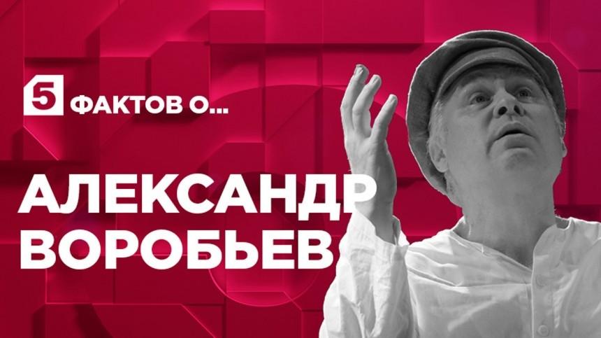 Пять фактов обАлександре Воробьеве