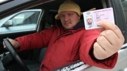 Российским водителям разрешат невозить ссобой права