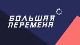 Школьники России готовятся ковторому сезону «Большой перемены»