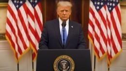 Трамп подвел итоги своего президентского срока впрощальном обращении— видео