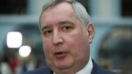 Рогозин поблагодарил экс-директора НАСА засовместную работу