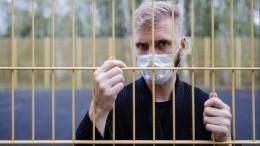 Ковидная изоляция: вГермании нарушителей карантина заключают вспецтюрьмы