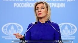 «Адская постановка»: Мария Захарова ововлечении подростков внезаконные акции