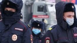 Полиция раздает маски участникам незаконного митинга вцентре Москвы
