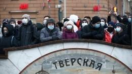 Нанезаконный митинг пришли 19 человек скоронавирусом, сообщили вМосгорздраве