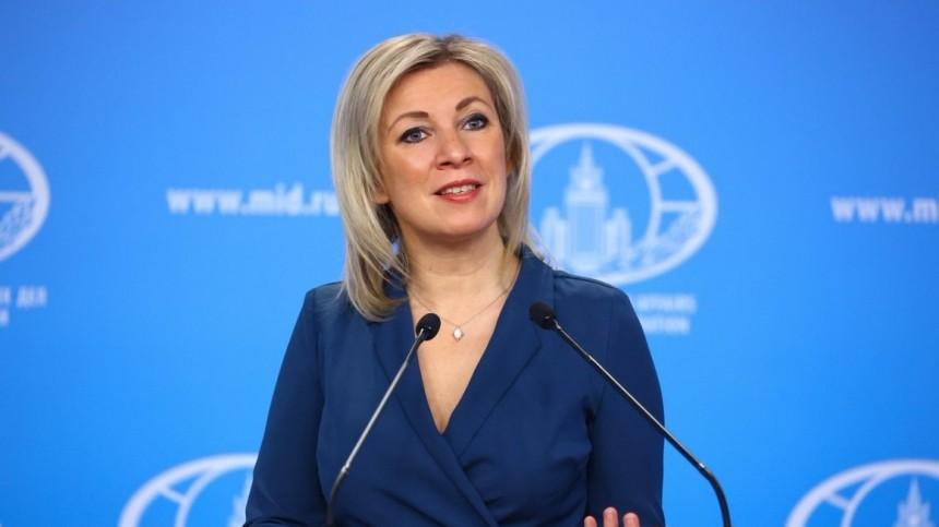 Захарова оценила публикации США онезаконных акциях вРоссии