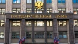 Депутаты Госдумы уверены, что Навальный— пешка вигре западных спецслужб