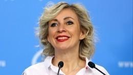 «Вели себя как провокаторы»: Захарова оценила действия посольства США вМоскве