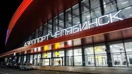 Международный аэропорт имени Курчатова открыли вЧелябинске после реконструкции