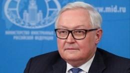 Рябков назначен представителем президента ввопросе опродлении СНВ-3