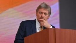 Песков рассказал, разъяснилли Путин Байдену ситуацию сНавальным