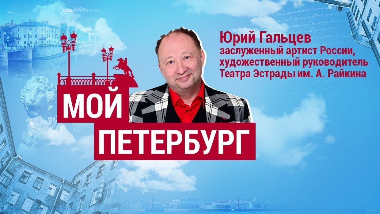 Юрий Гальцев: «Нужно создавать новые центры притяжения для молодежи»