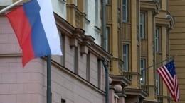 Посольству США вручили ноту из-за фейков онезаконных акциях вРоссии