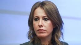 «Яустроила страшный скандал»: брокеры чуть нелишили Собчак 17 миллионов рублей