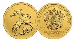 Центробанк России представил новую золотую инвестиционную монету