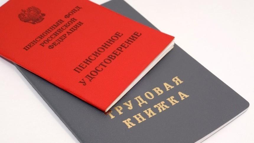 ВСовфеде назвали категории граждан, которые могут досрочно выйти напенсию