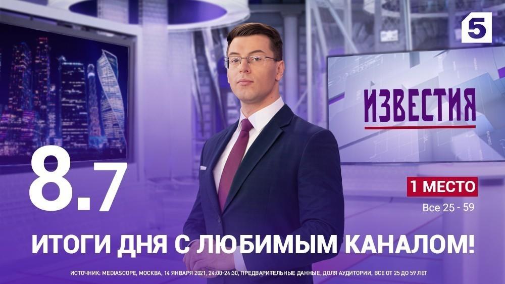 Телезрители столицы выбирают «Известия» наПятом!
