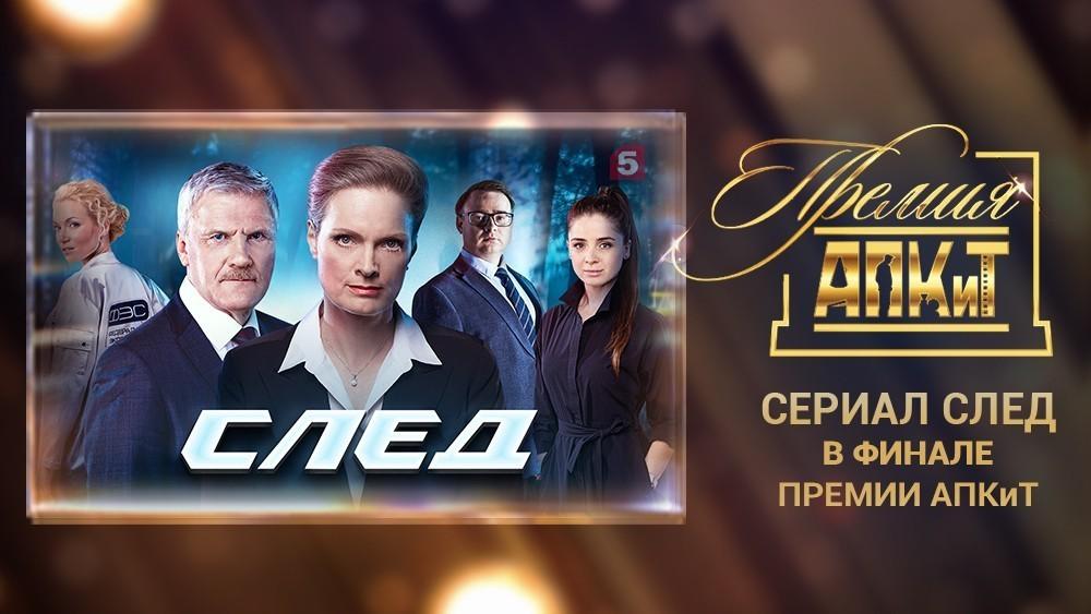 Легендарный сериал «След» вышел вфинал престижной премии АПКиТ