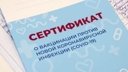 Фейковые COVID-паспорта: Роскачество раскрыло новую мошенническую схему