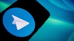 Telegram заблокировал каналы сличными данными правоохранителей