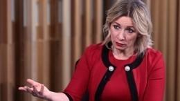 Захарова объяснила необоснованность высылки дипломатов РФизПольши, Германии иШвеции