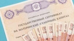 Материнский капитал вРФмогут разрешить инвестировать вценные бумаги