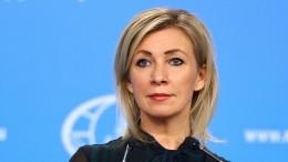 Задело: Захарова опричинах высылки иностранных дипломатов иответных обидах