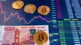 Поведение биткоина ненашутку всполошило мировые биржи