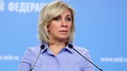 «Невозможное двуличие»: Захарова оценила политику ЕСвотношении России