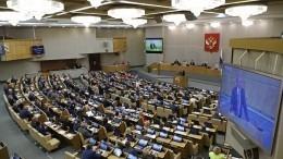 ВГосдуме обсудят ужесточение наказания зареабилитацию нацизма
